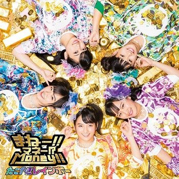 Single Money!! Money!? Money!! by Takoyaki Rainbow