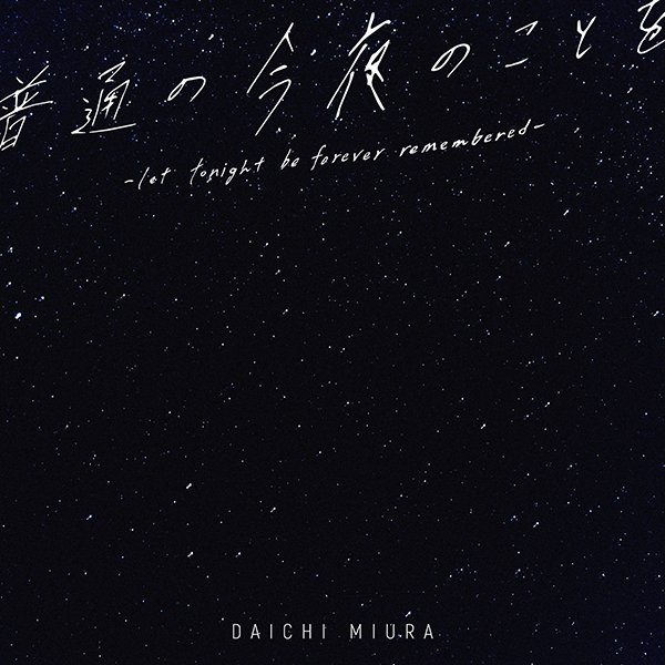 Single 普通の今夜のことを - let tonight be forever remembered - by Daichi Miura