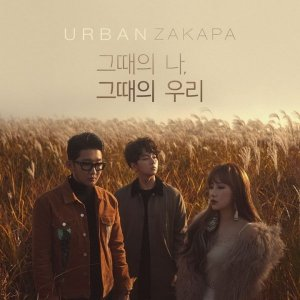 When We Were Two by Urban Zakapa