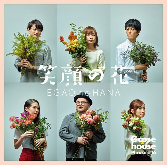 Single Egao no Hana by Goose house