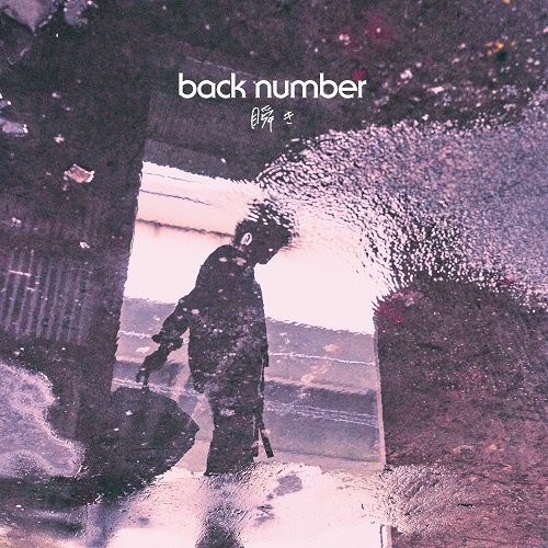 Single Mabataki by back number