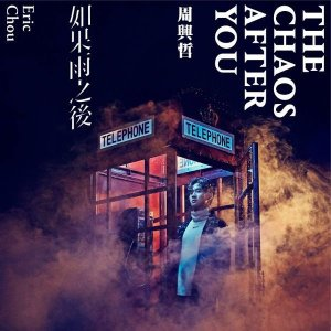 The Chaos After You (如果雨之后) by Eric Chou