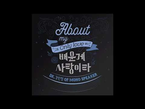 About My Only Love feat. Kang Min Jung of Mono Speaker by DK