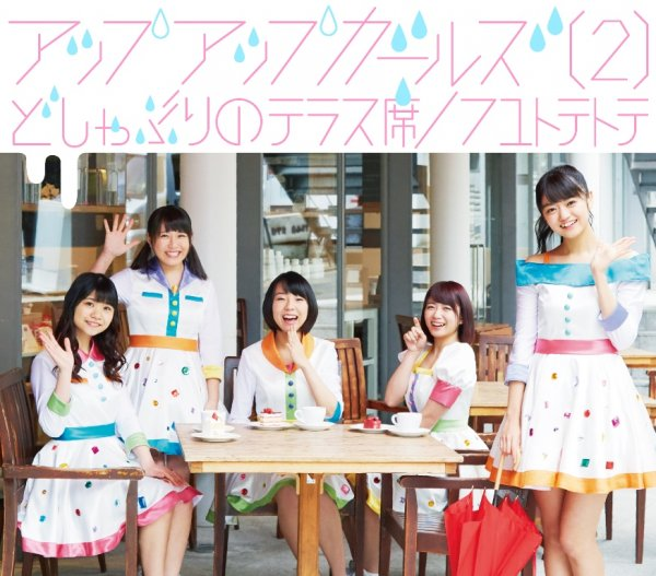 Single Doshaburi no Terrace Seki / Fuyutotetote by Up Up Girls (2)