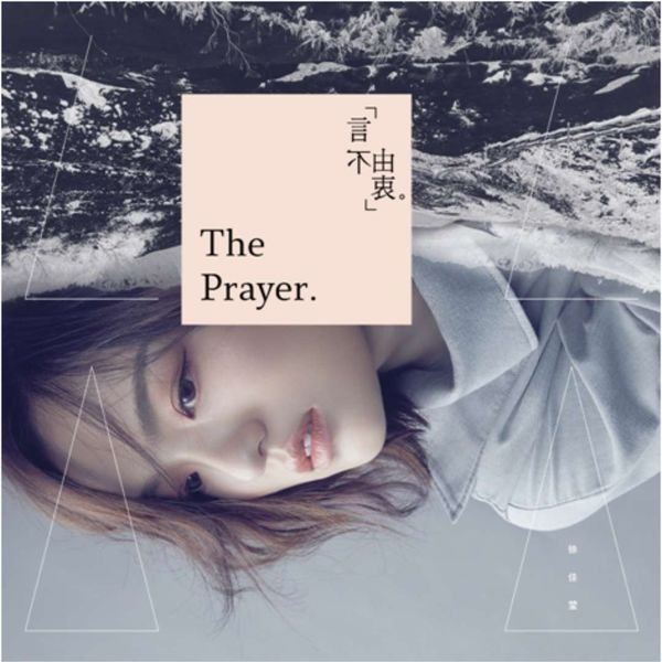 Single The Prayer by Lala Xu