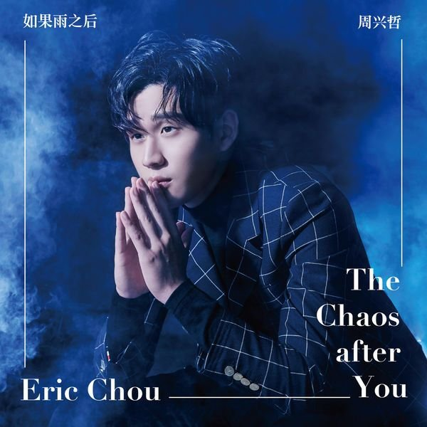 The Chaos After You by Eric Chou