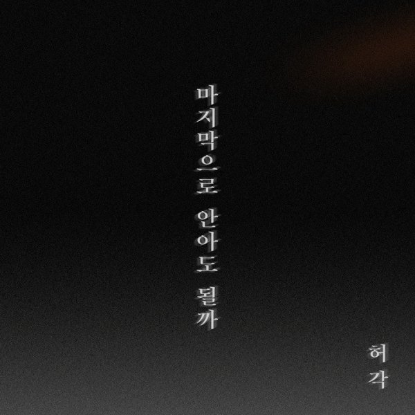 Single The Last Night by Huh Gak