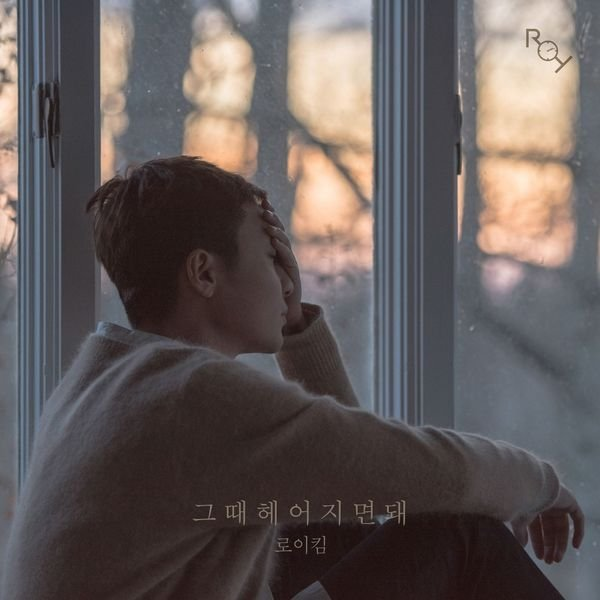Single Only Then by Roy Kim