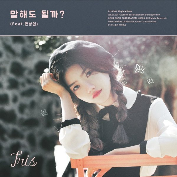 Single Me Too by Iris (solo)