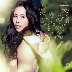 Growing Fond of You by Karen Mok