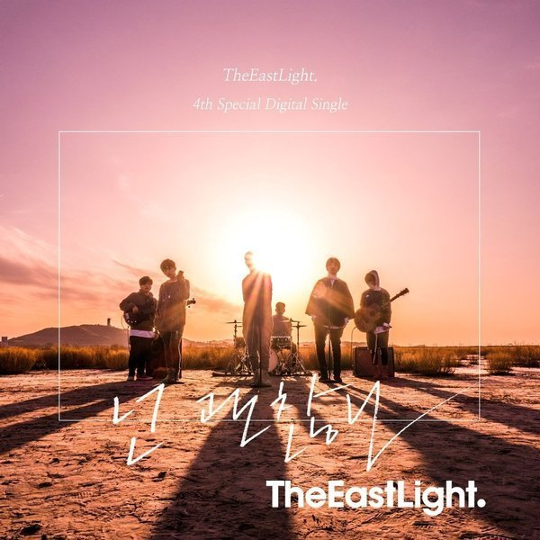 Are You Okay? by The EastLight