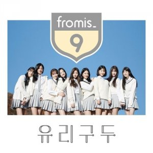 Glass Shoes (유리구두) by fromis_9