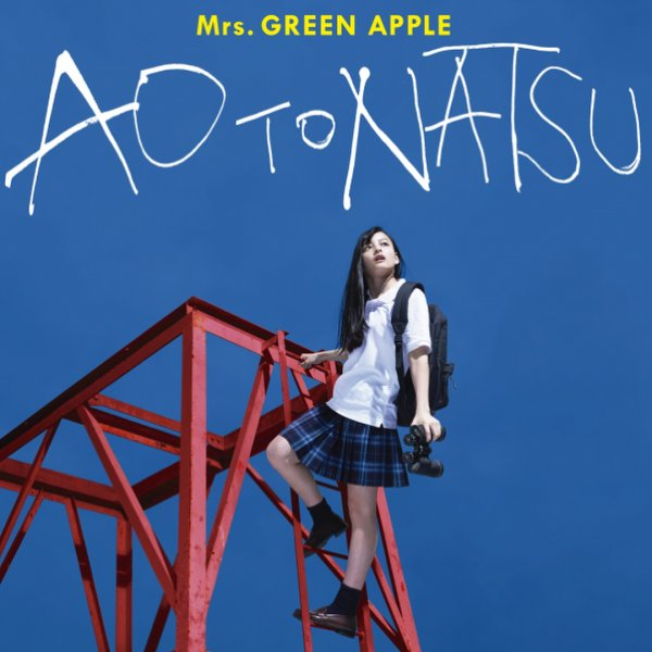 Single Ao to Natsu by Mrs. GREEN APPLE