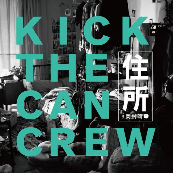 Single Jusho by Kick the Can Crew