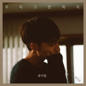 The Hardest Part by Roy Kim