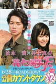 Interview With Jun Matsumoto And Inoue Mao