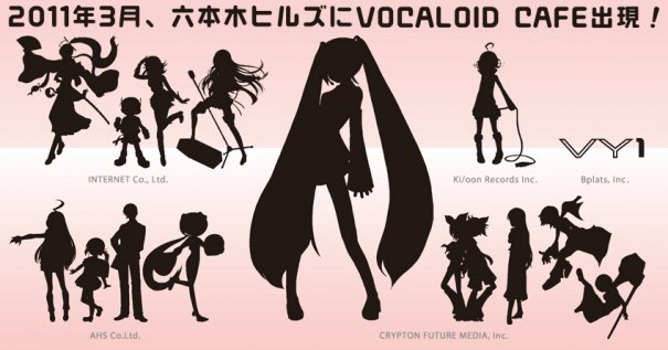 [Jpop] Watch Piko, Luna Sea's Shinya, and more in Live Broadcast from Vocaloid Cafe