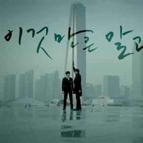 [Kpop] TVXQ's