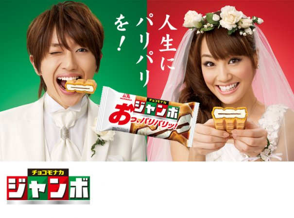 GIRL NEXT DOOR's Chisa and AAA's Nishijima Married?