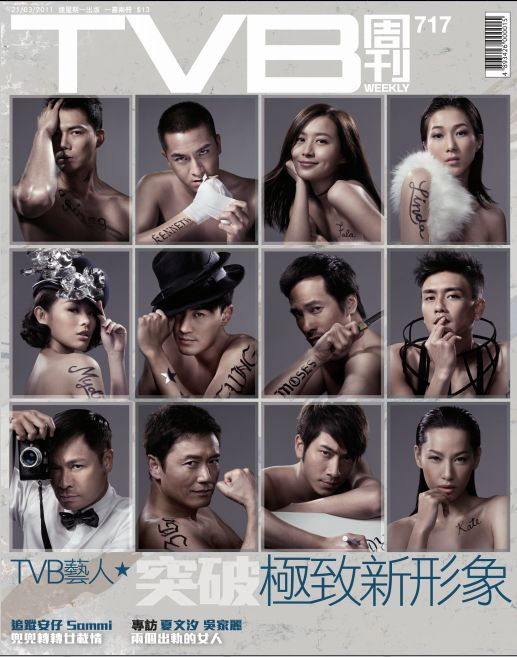 TVB Artists Get Naked For New Photoshoot