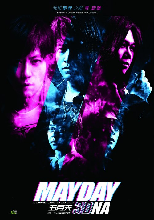 [Jpop] Mayday Turns Concert Into 3D Movie