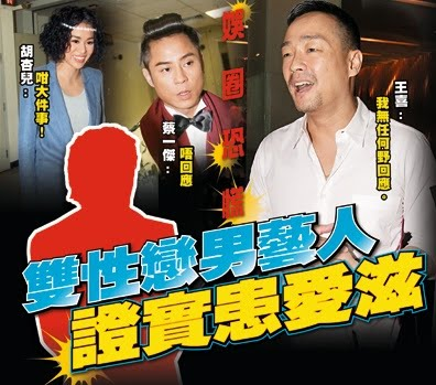 TVB Artist Rumored to Have AIDS, Nicknamed Mr. Y