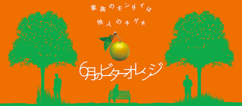 [Jpop] New Stage Play for Kato Shigeaki and Joshima Shigeru