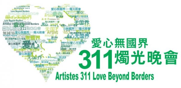 "Watch The ""Artistes 311 Love Beyond Borders"" Concert Live Now"