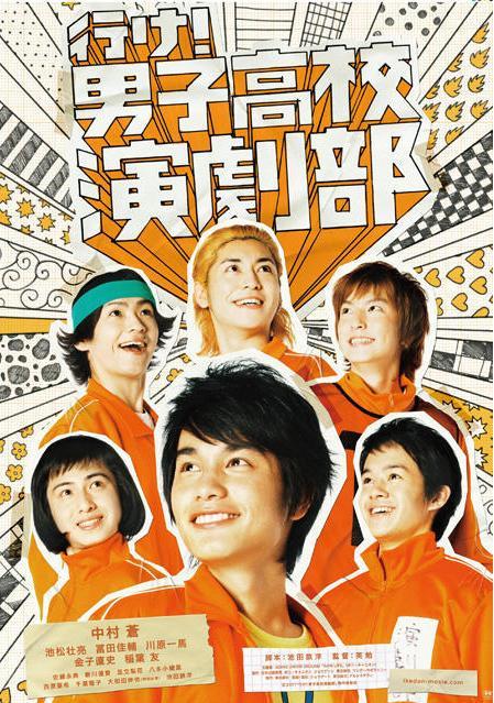 [Jrock] Going Under Ground will do Theme For New Nakamura Aoi Film