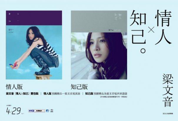 Rachel Liang Announces New Album
