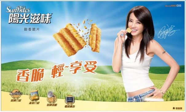 Jolin Tsai Can't Resist Sunbites In New Commercial