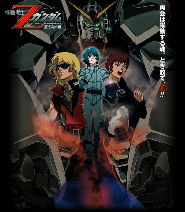 "New ""Z Gundam"" Manga, New ""Kadokawa"" Mag Revealed!!"