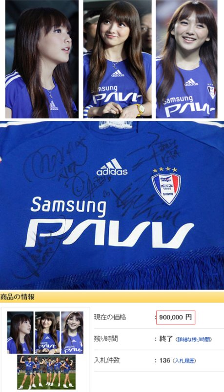 Shirt Worn by KARA's Jiyoung Auctioned for $10,700
