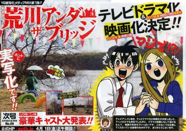 "More Cast Members for ""Arakawa Under the Bridge"" Revealed"