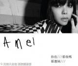A-mei Chang Tops G-Music Chart