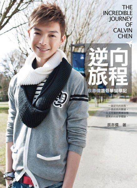 [Cpop] 20,000 Pre-Orders for Photobook by Fahrenheit's Calvin Chen