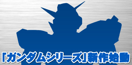 New Gundam Series to Be Revealed June 13