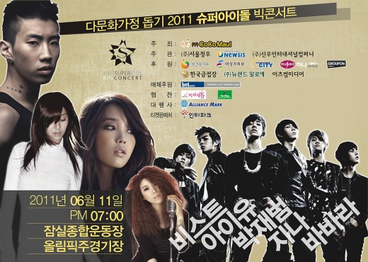 Super Idol Big Concert Axed!