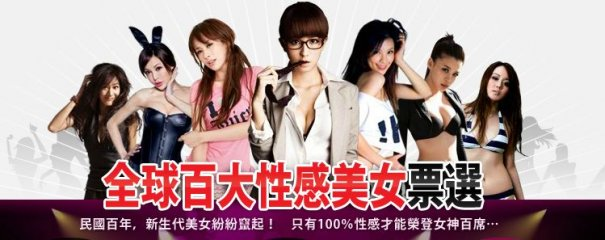 FHM Taiwan Reveals Top 100 Sexiest Women