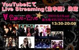 """V-Love☆Live vol.1"" to be Broadcasted Online!"