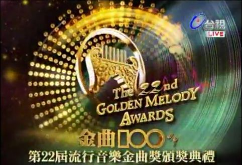 Star-Studded Red Carpet at the 22nd Golden Melody Awards