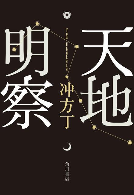 [Jpop] Junichi Okada, Yu Yokoyama & Aoi Miyazaki Cast In Tenchimeisatsu