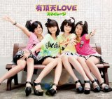 "S/mileage Reveals ""Uchouten LOVE"" Single Covers"