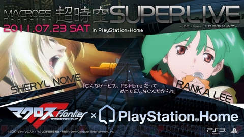 Macross Frontier Concert Hosted on PlayStation Home