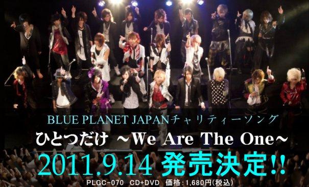 [Jpop] BLUE PLANET JAPAN Sets Date for 1st Single