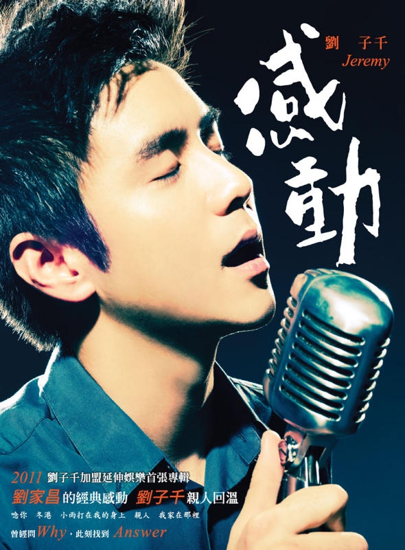 Jeremy Liu Tops G-Music Chart For 2nd Week