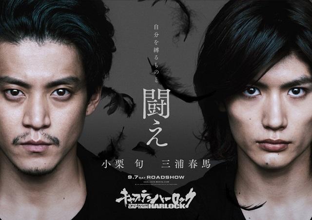 "Haruma Miura and Shun Oguri to Do a Voiceover For ""Space Pirate Captain Harlock"" Film"