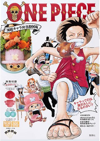 One Piece Gets its Own Cook Book