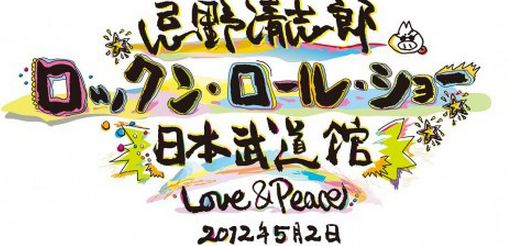 In Memory of Kiyoshiro Imawano Rock&Roll Event Announced