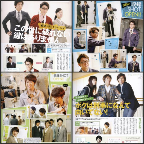 Arashi's Masaki Aiba and Satoshi Ohno in Spring Drama Face-Off